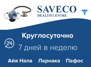 Saveco Health Centre